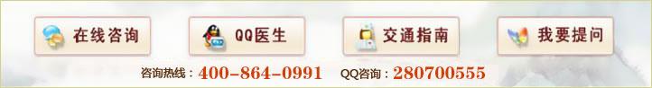 在线咨询 QQ医生 交通指南 我要提问